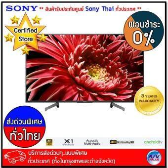 Sony Bravia 4K Ultra HD TV - HDR - Android TV - สมาร์ททีวี รุ่น KD-49X8500G ขนาด 49 นิ้ว X8500G Series *** บริการส่งด่วนแบบพิเศษ!ทั่วประเทศ (ทั้งในกรุงเทพและต่างจังหวัด)*** ** ผ่อนชำระ 0% **
