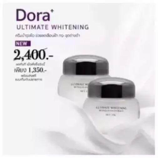 ขายดีมาก! +ฟรีค่าส่ง ดูแลผิวหน้าของคุณ ให้สวยงามและยาวนานอยู่เสมอ ด้วย ครีมบำรุงผิวหน้า Dora+ Ultimate WHITENING ของแท้ เพิ่มความกระจ่างใส และช่วยลดกระ ฝ้า ความหมองคล้ำ ขนาด 15 กรัม จำนวน 2 กระปุก (ส่
