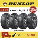 ประกันภัย รถยนต์ ชั้น 3 ราคา ถูก น่าน ยางรถยนต์ Dunlop รุ่น R1 ขอบ 14 15 16 จำนวน 4 เส้น (ยางใหม่ปี 2019)