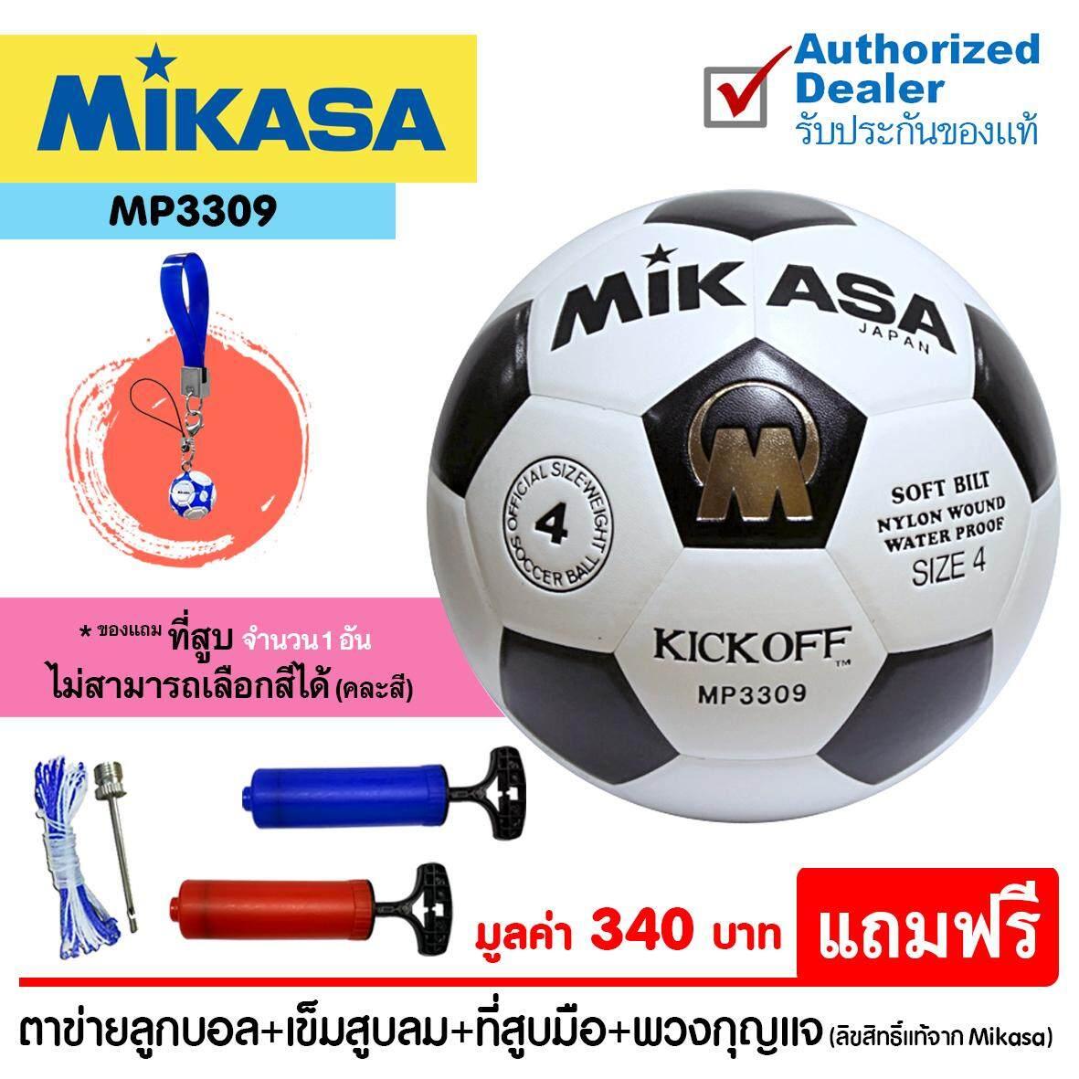 สอนใช้งาน  MIKASA ฟุตบอล Football MKS PU MP3309 แถมฟรี ตาข่ายใส่ลูกฟุตบอล + เข็มสูบสูบลม + สูบมือ SPL รุ่น SL6 สีชมพู + พวงกุญแจ