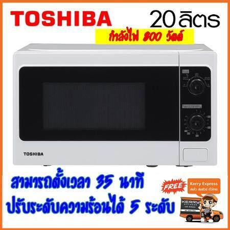 เตาอบ เตาอบไฟฟ้า เตาอบไมโครเวฟ 20 ลิตร เตาไฟฟ้า Microwave oven Microwave Toshiba ปรับระดับความร้อนได้ 5 ระดับ มีฟังก์ชันละลายน้ำแข็ง สามารถตั้งเวลา 35 นาที กำลังไฟ 800 วัตต์