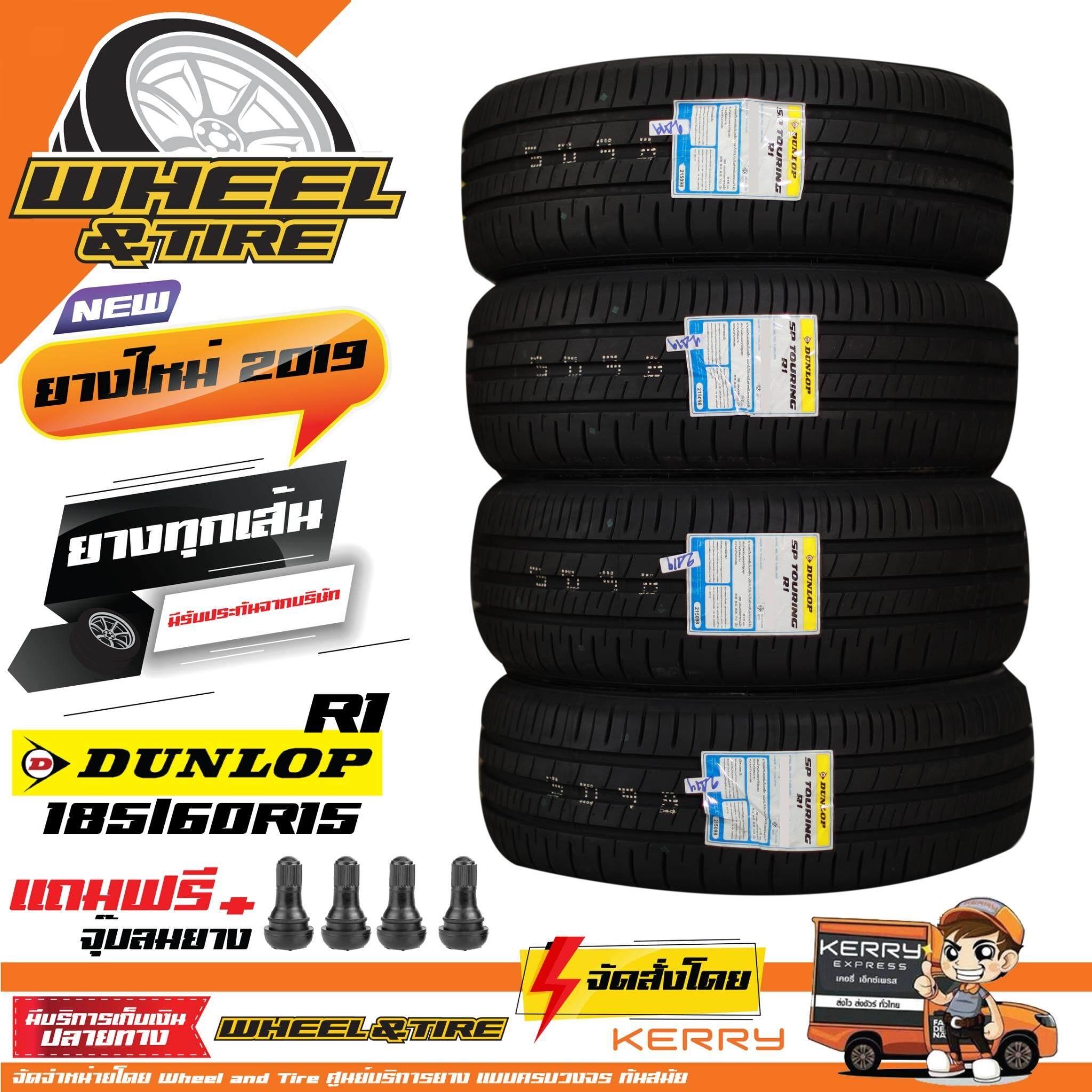 ฉะเชิงเทรา Dunlop ยางรถยนต์  185/60R15 รุ่น SP Touring R1  จำนวน 4 เส้น ยางใหม่ปี 2019 แถมฟรี จุ๊บลมยาง  4 ชิ้น