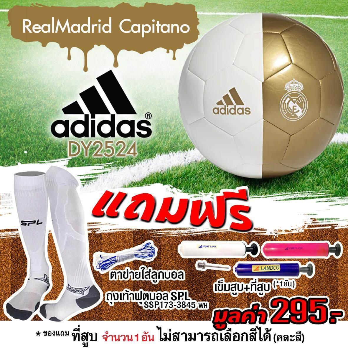 การใช้งาน  Adidas ฟุตบอลหนัง อาดิดาส Football RealMadrid Capitano DY2524(800) แถมฟรี ตาข่ายใส่ลูกฟุตบอล + เข็มสูบสูบลม + สูบมือ SPL รุ่น SL6 + ถุงเท้าฟุตบอล Striker 17.3 WH