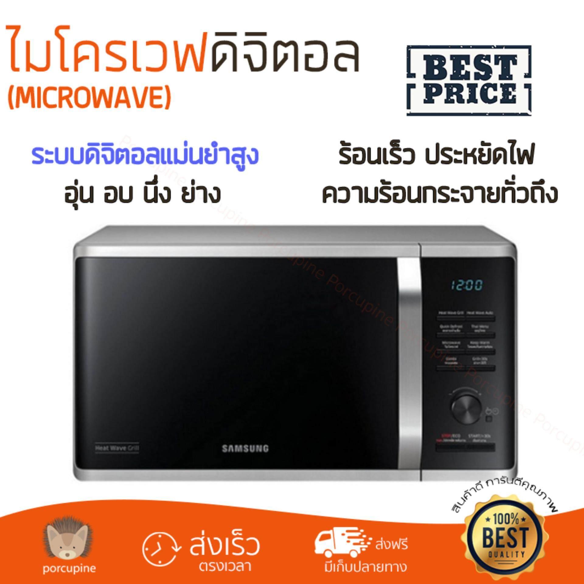 รุ่นใหม่ล่าสุด ไมโครเวฟ เตาอบไมโครเวฟ ไมโครเวฟ ดิจิตอล SAMSUNG MG23K3575AS/ST 23L | SAMSUNG | MG23K3575AS/ST ปรับระดับความร้อนได้หลายระดับ มีฟังก์ชันละลายน้ำแข็ง ใช้งานง่าย Microwave จัดส่งฟรีทั่วประเทศ