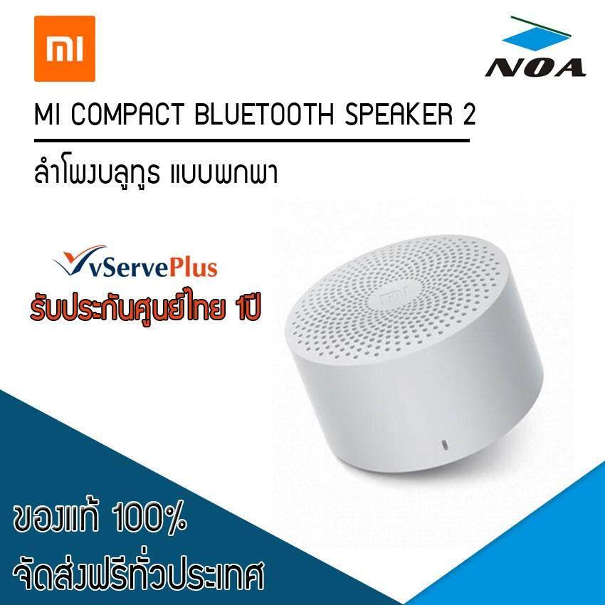มุกดาหาร ลำโพงบลูทูธแบบพกพา MI COMPACT BLUETOOTH SPEAKER 2 สินค้าใหม่ รับประกันศูนย์ไทย1ปี #จัดส่งฟรี KERRY EXPRESS