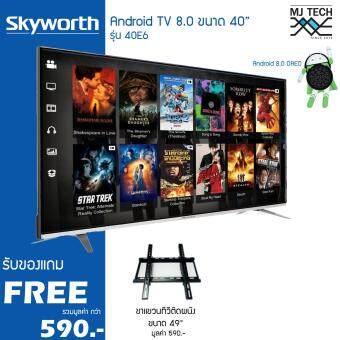 skyworth Smart Android TV 8.0 (ค้นหาด้วยเสียง) ขนาด 40 นิ้ว รุ่น 40E6 พร้อมขาแขวนทีวี ( จัดส่งฟรี )