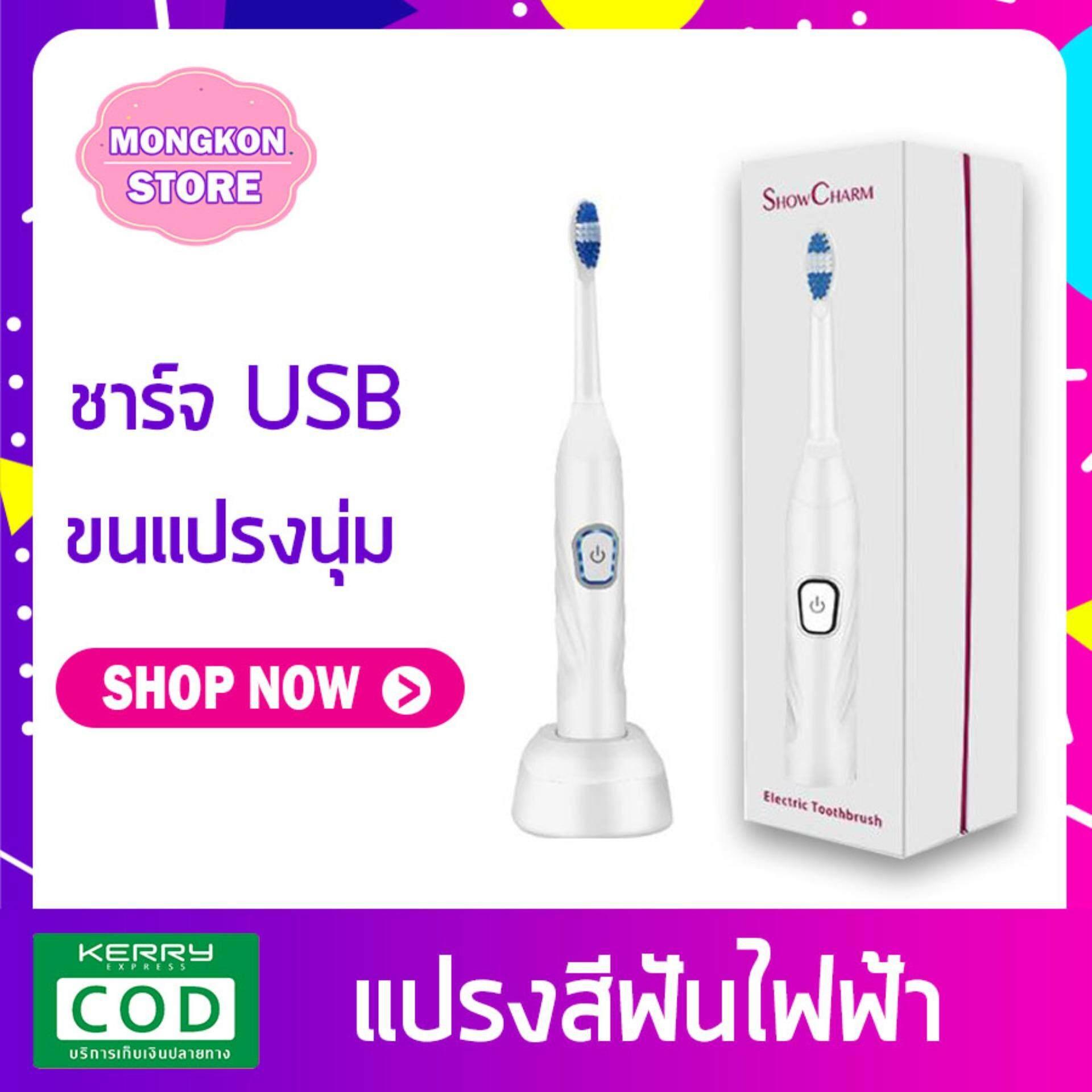 แปรงสีฟันไฟฟ้า ทำความสะอาดทุกซี่ฟันอย่างหมดจด สระบุรี แปรงสีฟันไฟฟ้า  แปรงสีฟัน  USB แม่เหล็กชาร์จขนนุ่ม  Electric Toothbrush   Mongkon Store