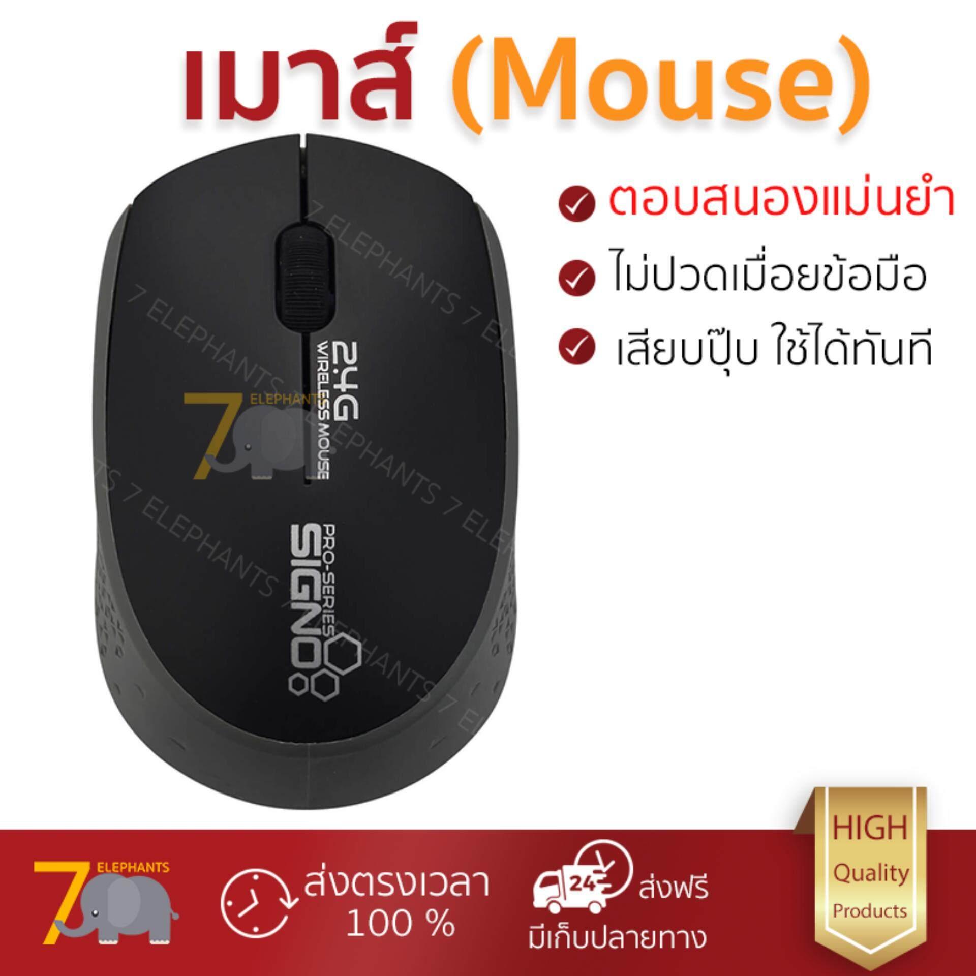ลดสุดๆ รุ่นใหม่ล่าสุด เมาส์           SIGNO เมาส์ไร้สาย (สีดำ) รุ่น WM-130BLK             เซนเซอร์คุณภาพสูง ทำงานได้ลื่นไหล ไม่มีสะดุด Computer Mouse  รับประกันสินค้า 1 ปี จัดส่งฟรี Kerry ทั่วประเทศ