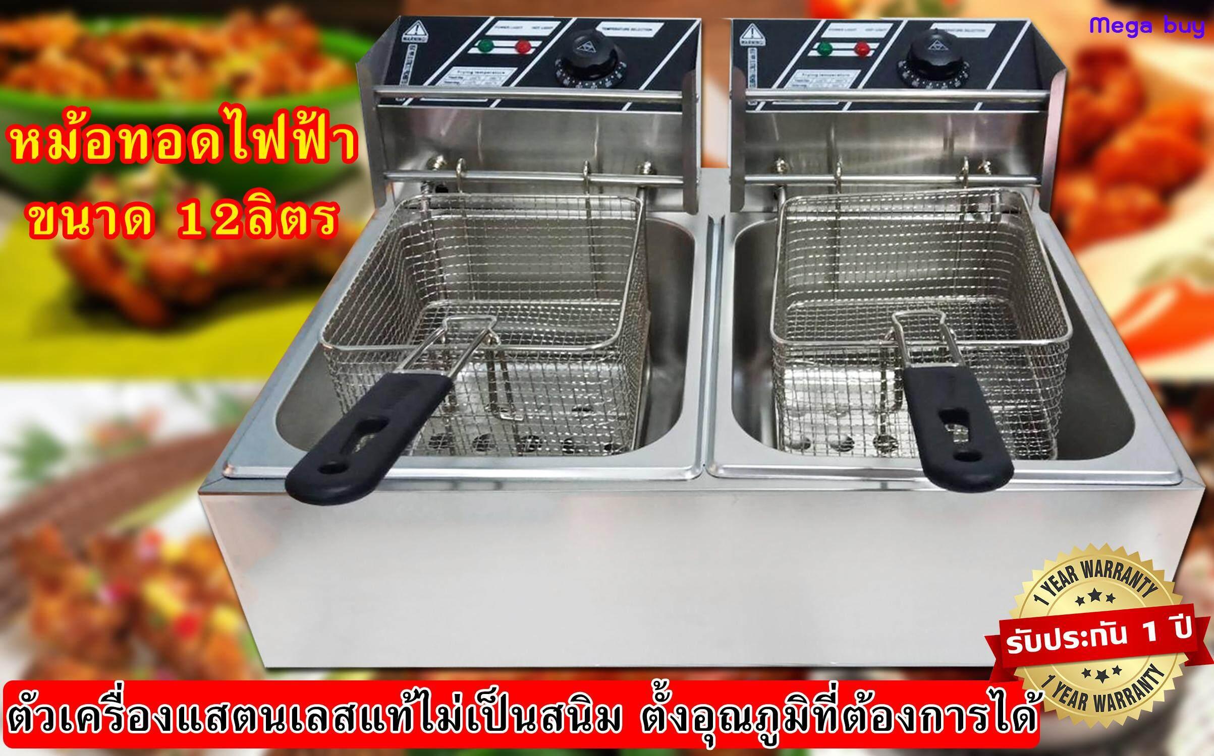 ขายดีมาก! หม้อทอดไฟฟ้า เตาทอดไฟฟ้า 12 ลิตร Electric Deep Fryer (ส่งฟรีkerry)