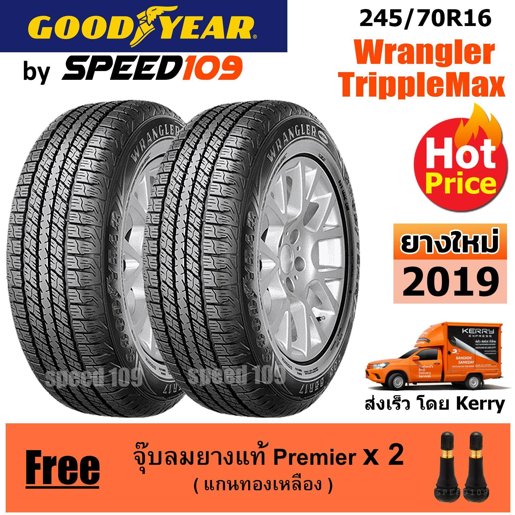ประกันภัย รถยนต์ 2+ เพชรบุรี GOODYEAR  ยางรถยนต์ ขอบ 16 ขนาด 245/70R16 รุ่น Wrangler - 2 เส้น (ปี 2019)