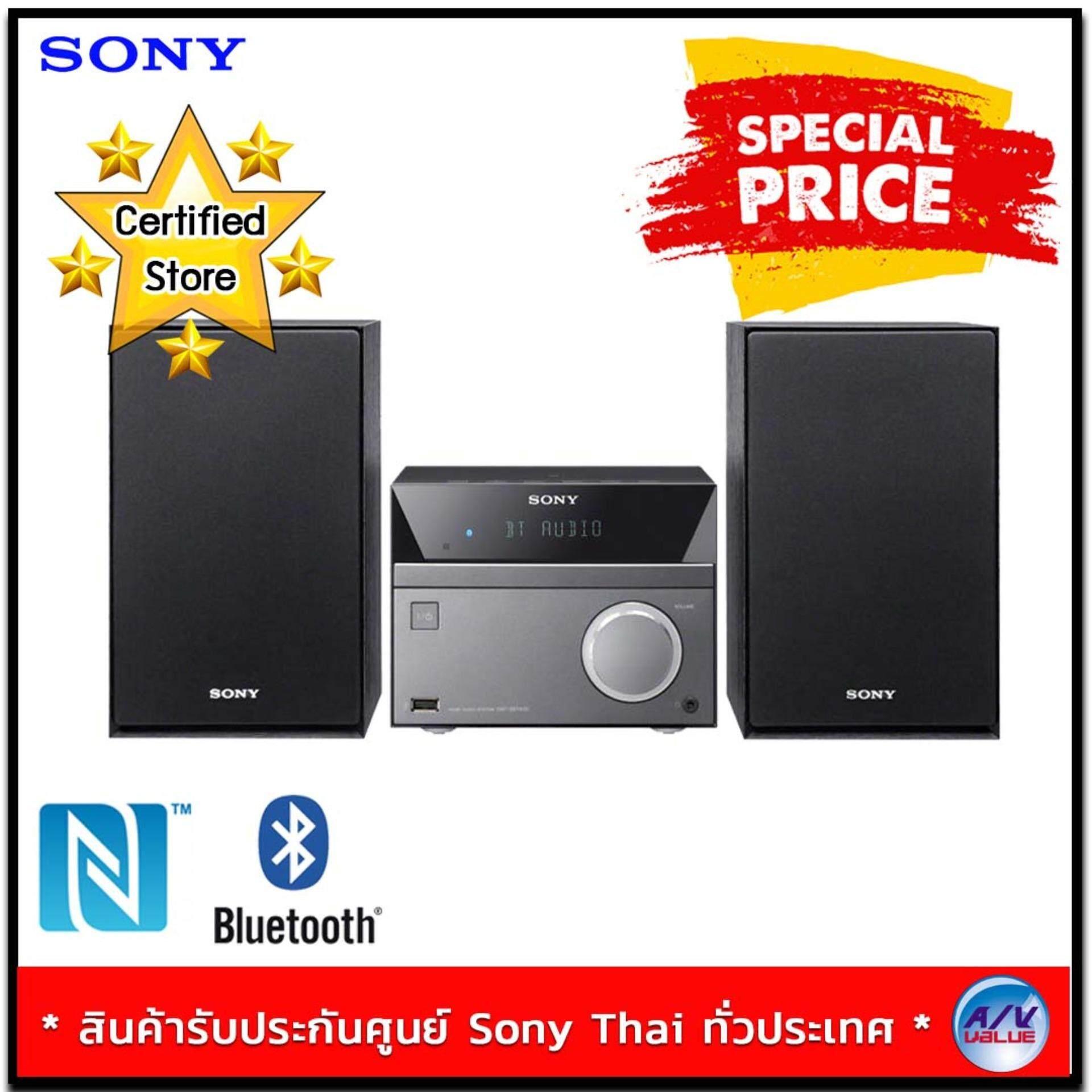 สอนใช้งาน  ประจวบคีรีขันธ์ Sony Hi-Fi System 50W Bluetooth รุ่น CMT-SBT40D