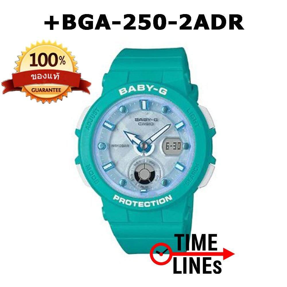 การใช้งาน  ปราจีนบุรี BABY-G CASIO นาฬิกาผู้หญิง รุ่น BGA-250-2ADR ของแท้ ประกัน CMG 1 ปี พร้อมกล่อง BGA250