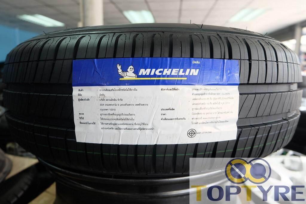 ประกันภัย รถยนต์ ชั้น 3 ราคา ถูก มหาสารคาม ยางรถยนต์ MICHELIN รุ่น Energy XM2 ขนาด 185/55 R15  ยางใหม่ปี2019 จำนวน (4เส้น) แถมจุ๊บลมฟรี