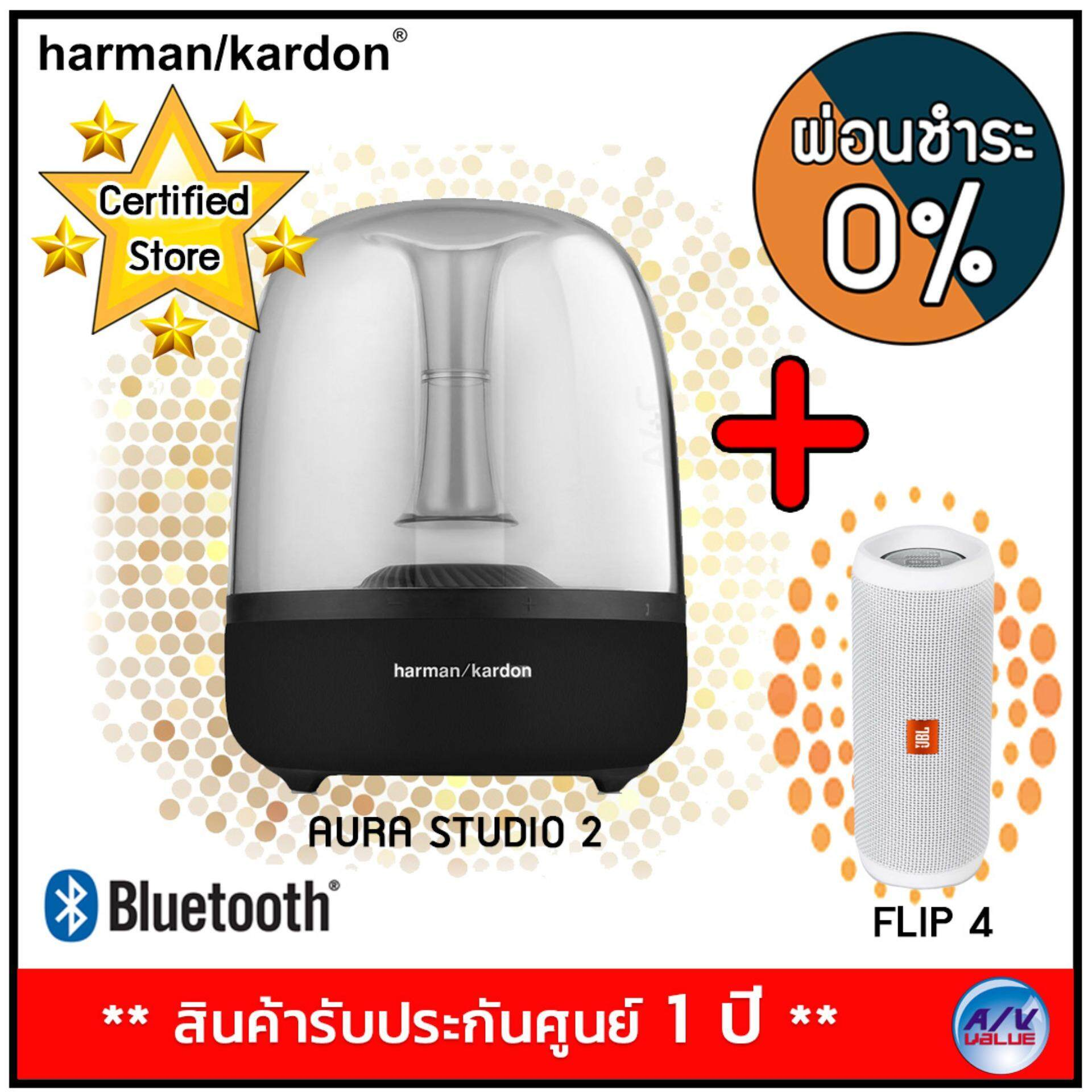 ยี่ห้อนี้ดีไหม  พิษณุโลก Harman Kardon AURA STUDIO 2 - Black + JBL FLIP 4 waterproof portable Bluetooth speaker - White
