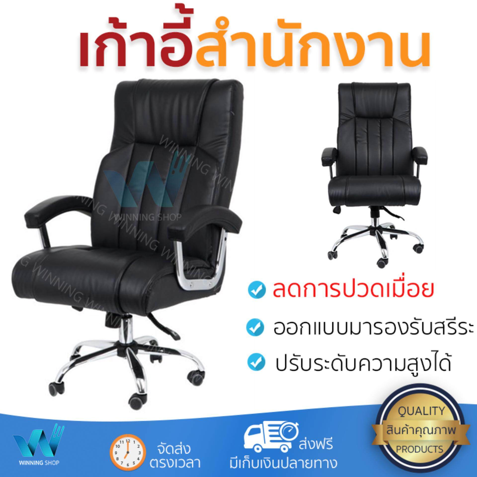 สุดยอดสินค้า!! ราคาพิเศษ เก้าอี้ทำงาน เก้าอี้สำนักงาน เก้าอี้สำนักงาน CHIRSTOPHER WK-301 PVCดำ | BCF | WK-301 ลดอาการปวดเมื่อยลำคอและไหล่ เบาะนุ่มกำลังดี นั่งสบาย ไม่อึดอัด ปรับระดับความสูงได้ Office