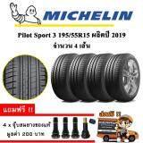 ประกันภัย รถยนต์ แบบ ผ่อน ได้ บุรีรัมย์ ยางรถยนต์ Michelin 195/55R15 รุ่น Pilot Sport 3 (4 เส้น) ยางใหม่ปี 2019