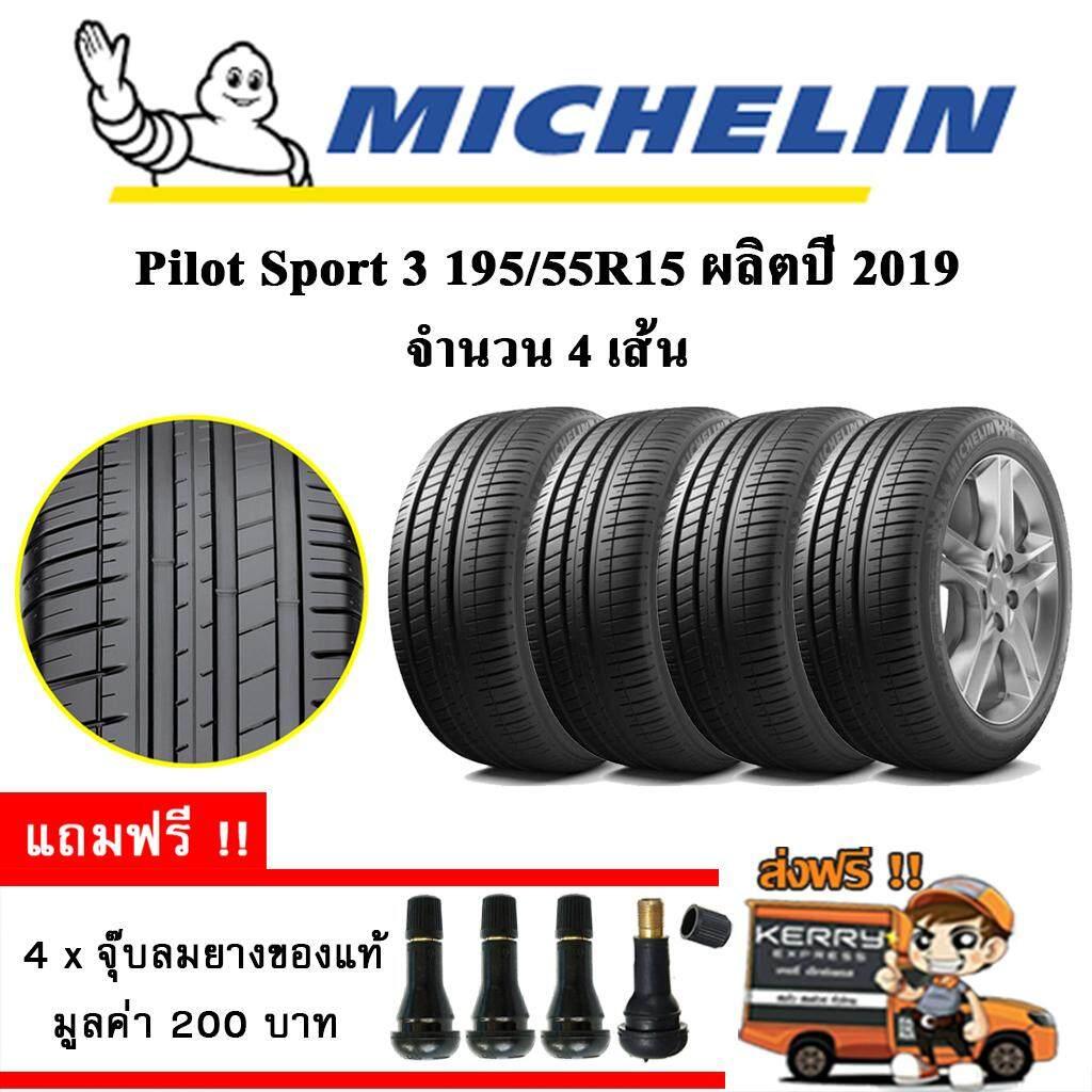 ประกันภัย รถยนต์ 2+ บุรีรัมย์ ยางรถยนต์ Michelin 195/55R15 รุ่น Pilot Sport 3 (4 เส้น) ยางใหม่ปี 2019