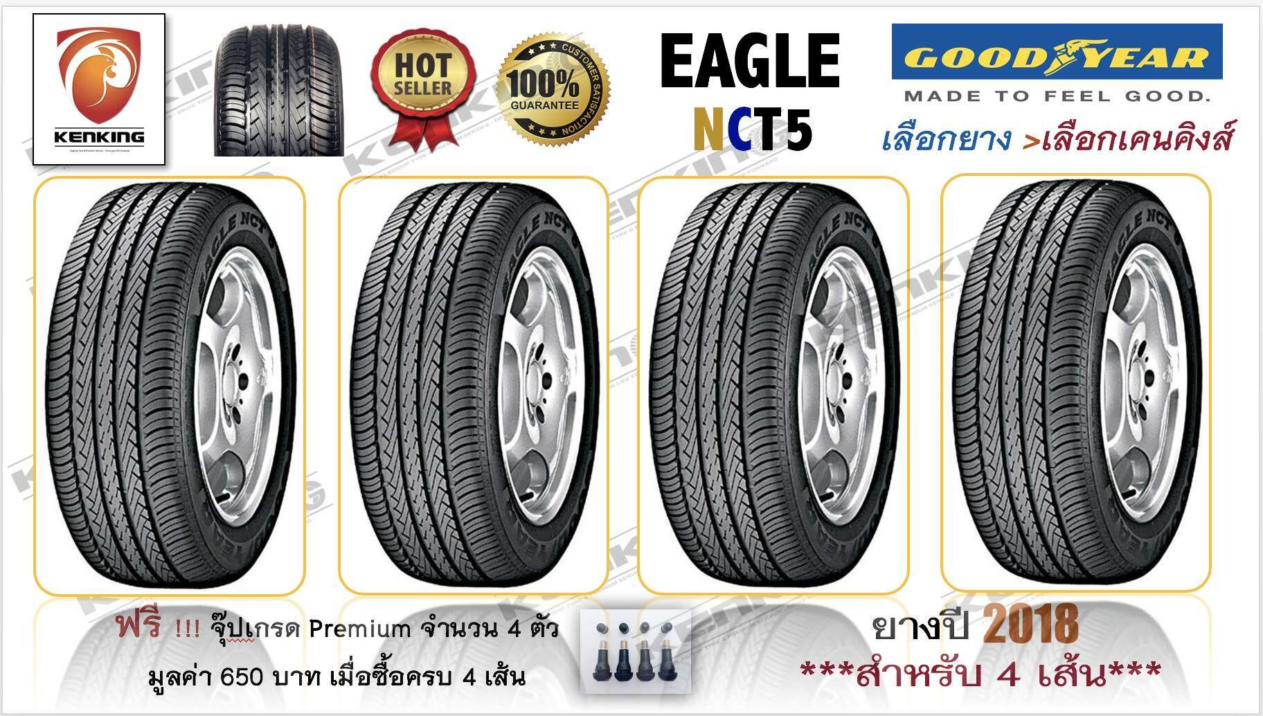 ปัตตานี ยางรถยนต์ Goodyear 185/55 R15 NCT5 (The Best Service Ever !!! ) (จำนวน 4 เส้น) ฟรี !! จุ๊ป Premium เกรด มูลค่า 650 บาท