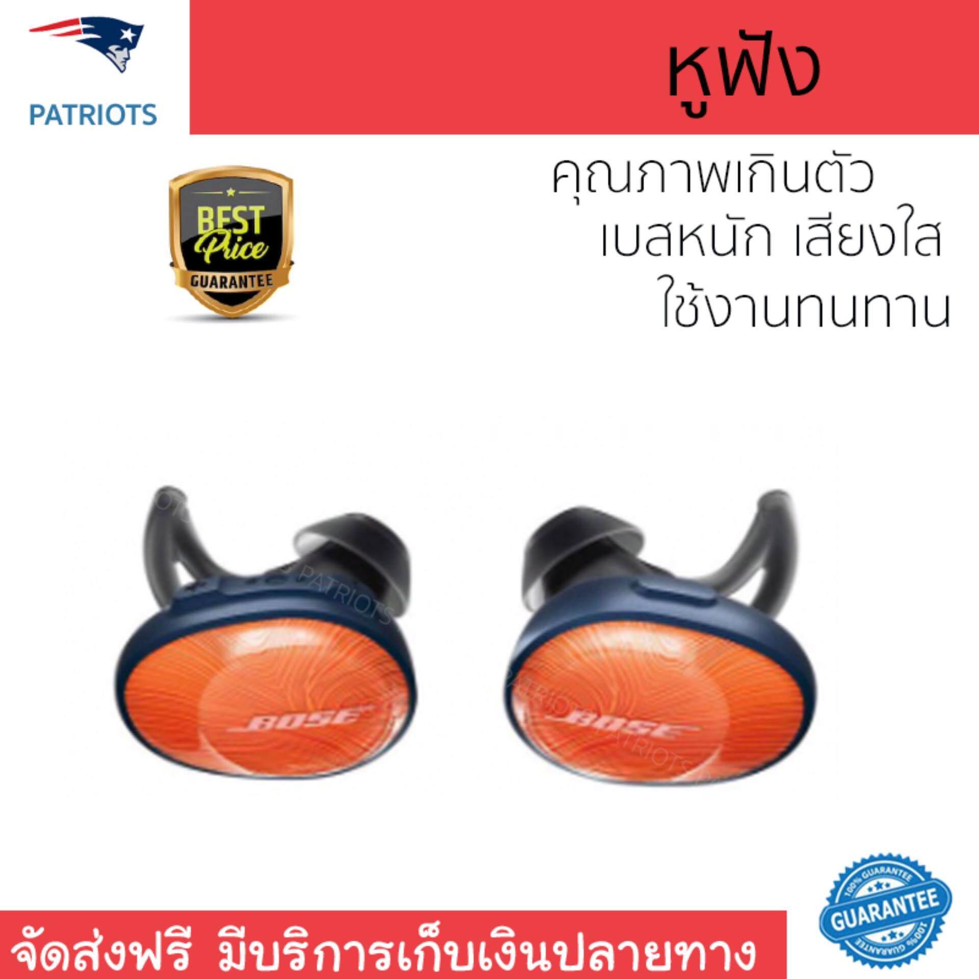 การใช้งาน  บุรีรัมย์ ของแท้ หูฟัง Bose SoundSport Free Wireless Headphones Orange เบสหนัก เสียงใส คุณภาพเกินตัว Headphone รับประกัน 1 ปี จัดส่งฟรีทั่วประเทศ