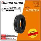 ตรัง Bridgestone 185/60-15 B250 1 เส้น ปี 17 (ฟรี จุ๊บยาง 1 ตัว มูลค่า 50 บาท)
