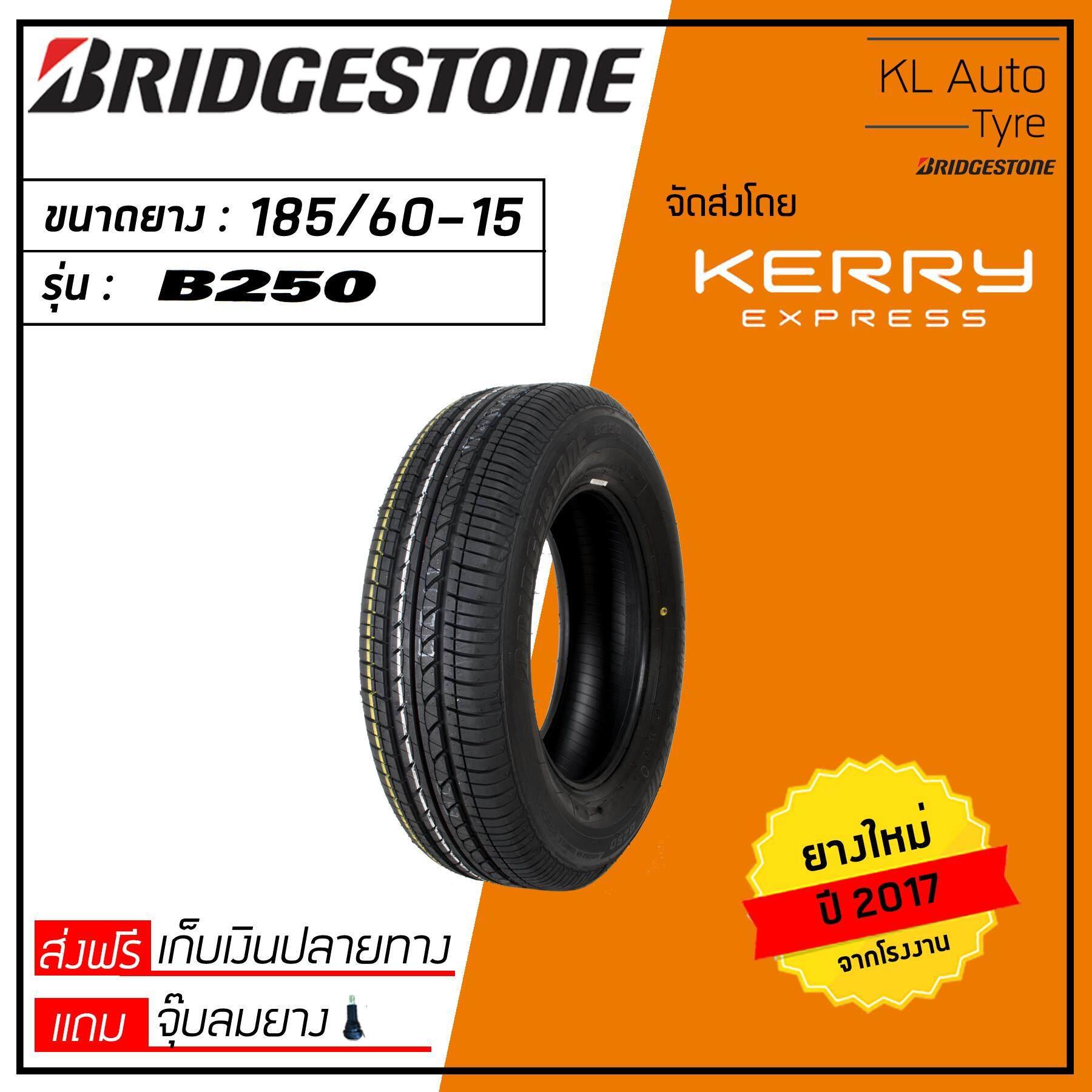 ประกันภัย รถยนต์ 3 พลัส ราคา ถูก ตรัง Bridgestone 185/60-15 B250 1 เส้น ปี 17 (ฟรี จุ๊บยาง 1 ตัว มูลค่า 50 บาท)