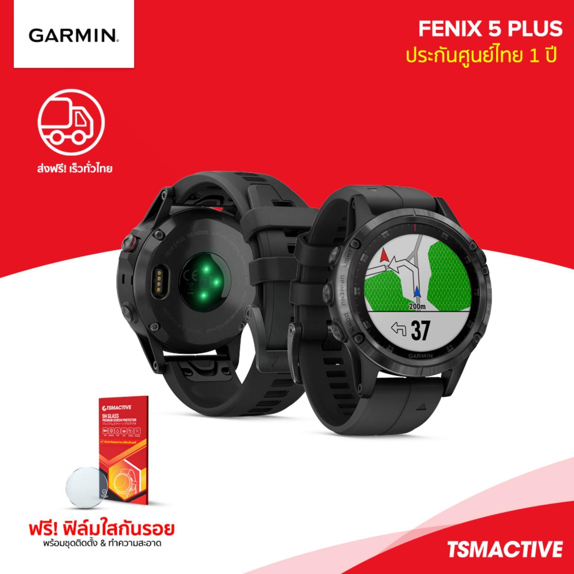 ยี่ห้อนี้ดีไหม  สกลนคร Garmin Fenix 5 PLUS นาฬิกา GPS มัลติสปอร์ต ฟังเพลง/แผนที่สี (ฟรีฟิล์มใสกันรอย) ประกันศูนย์ไทย 1 ปี