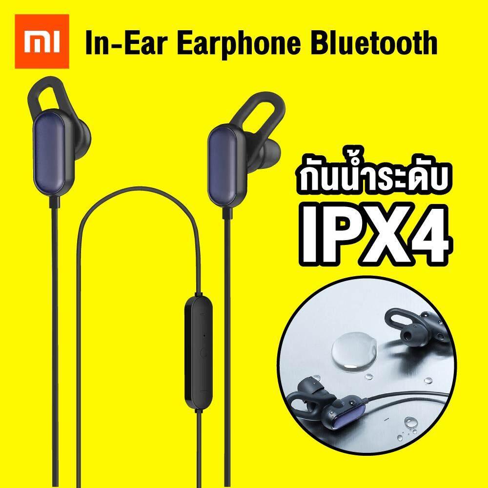 สอนใช้งาน  ตราด 【แพ็คส่งใน 1 วัน】Xiaomi YDLYEJ03LM In-ear Bluetooth Earbuds Sports Earphone Youth Edition ชุดหูฟังสเตอริโอ พร้อมไมค์ ป้องกันเสียงรบกวน [[ รับประกันสินค้า 30 วัน ]] / GodungIT