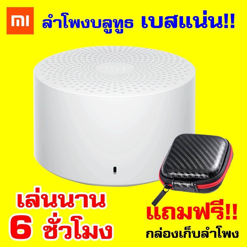 การใช้งาน  พะเยา 【แพ็คส่งใน 1 วัน】 ลำโพงบลูทูธ Mi Compact Bluetooth Speaker 2 (แถมฟรี!! เคสเคฟล่า) [Global.Version] [ รับประกัน 6 เดือน ] / GodungIT