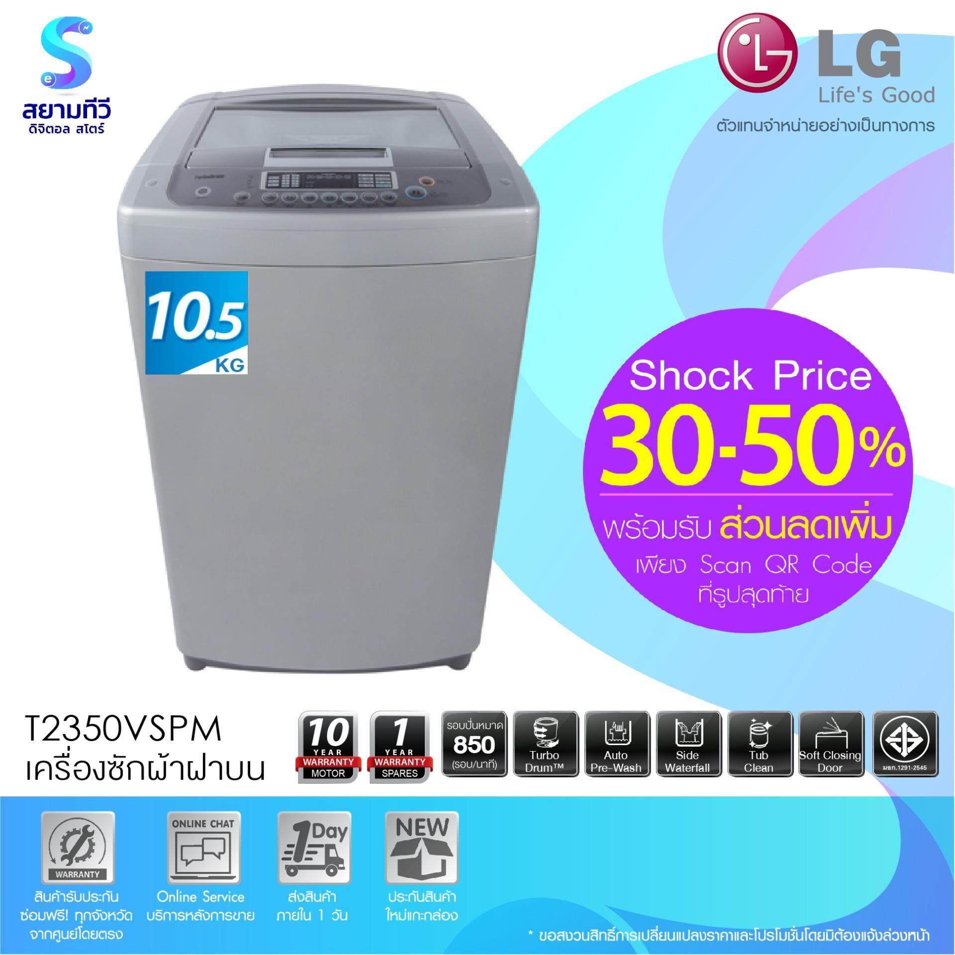 เครื่องซักผ้าอัตโนมัติฝาบน LG รุ่น T2350VSPM (Grey)