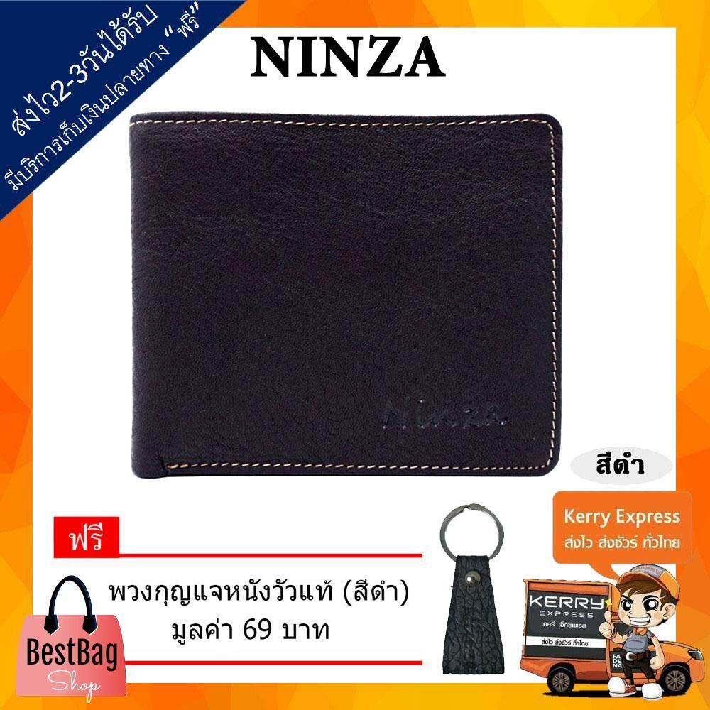 เก็บเงินปลายทางได้ กระเป๋าสตางค์ กระเป๋าสตางค์แฟชั่น กระเป๋าหนังวัวแท้ (ชามัว) แบรนด์ NINZA ( แถม พวงกุญแจหนังวัวแท้ 1 pcs ) ส่ง KERRY