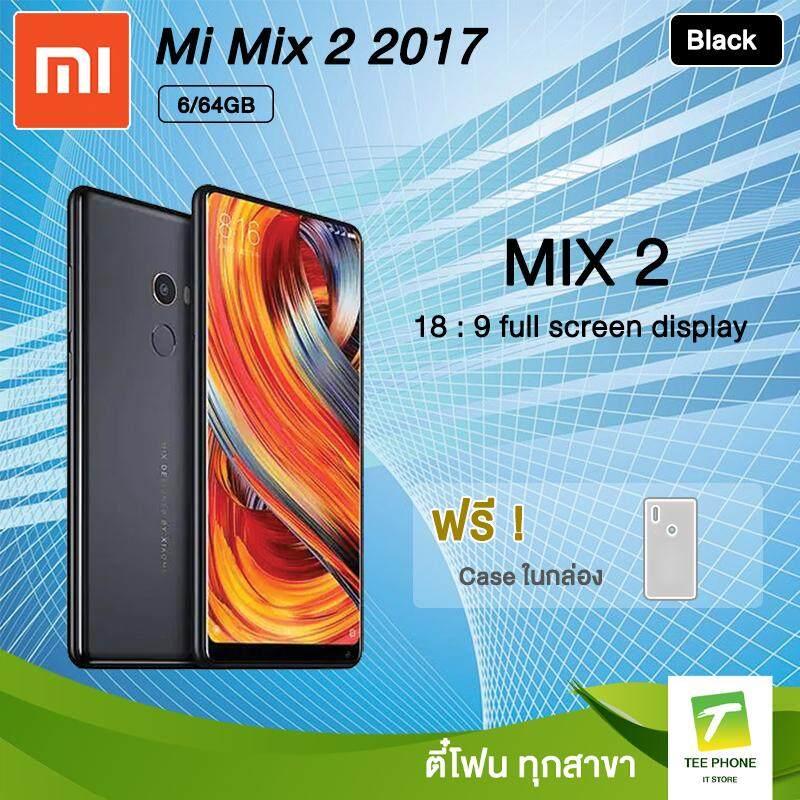 ขอนแก่น [Clearance] Xiaomi Mi Mix2 2017 (6+64GB UFS2.1) แถม เคส