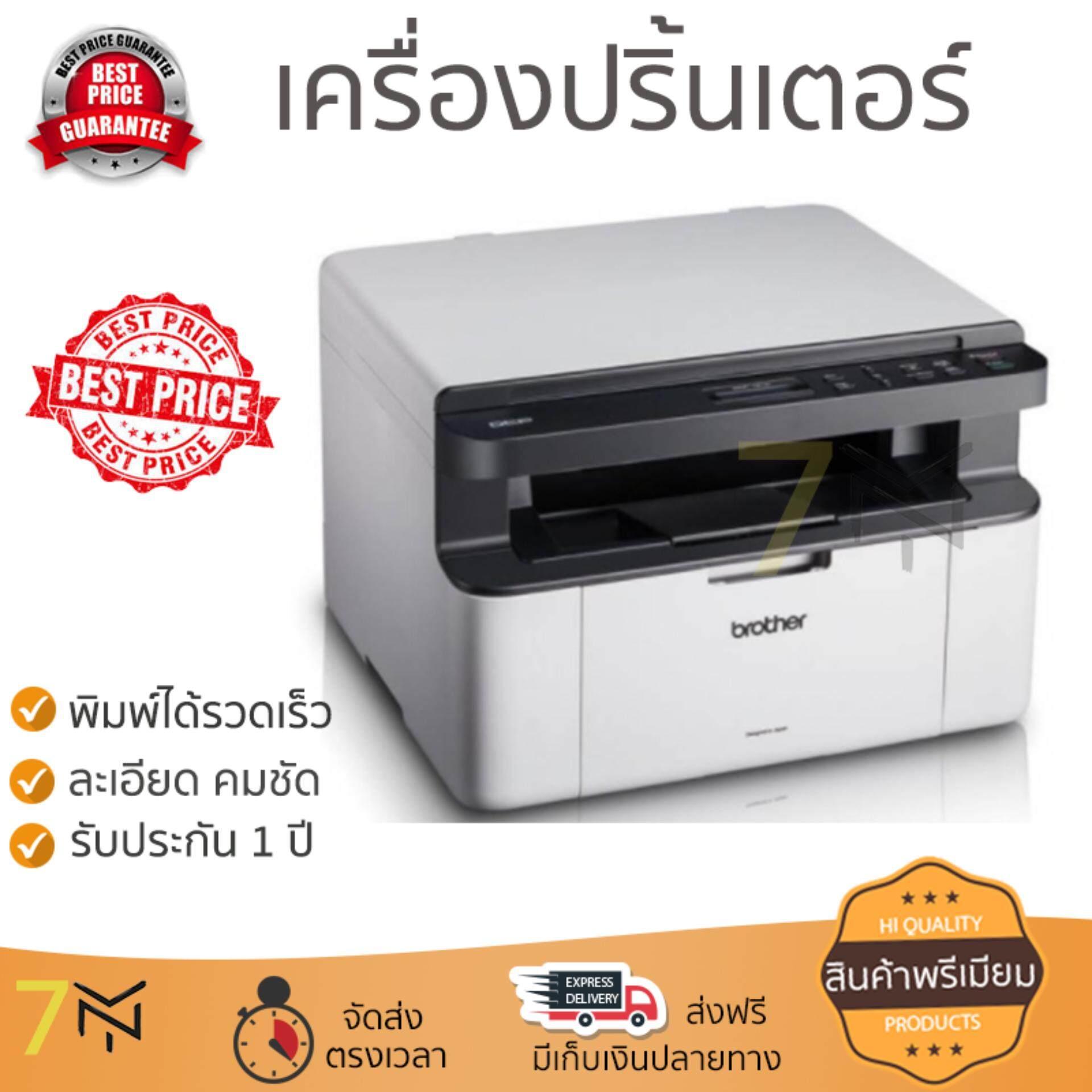 ขายดีมาก! โปรโมชัน เครื่องพิมพ์เลเซอร์           BROTHER ปริ้นเตอร์ รุ่น MULTI LS3IN1 DCP-1510             ความละเอียดสูง คมชัด พิมพ์ได้รวดเร็ว เครื่องปริ้น เครื่องปริ้นท์ Laser Printer รับประกันสินค้