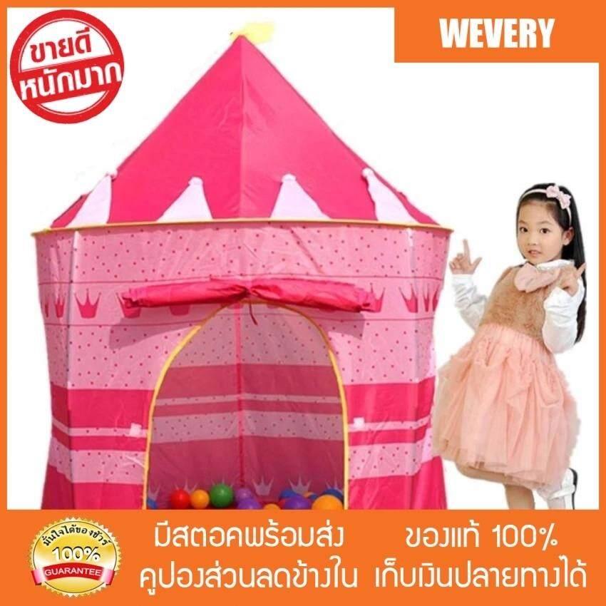 ขายดีมาก! [Wevery] เต็นท์เด็ก กระโจมเด็ก เต็นท์บ้านเด็ก สีชมพู ส่งฟรี Kerry เก็บเงินปลายทางได้