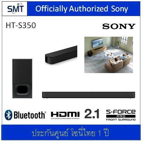 ยี่ห้อไหนดี  ราชบุรี Sony HT-S350 : 2.1 Wireless Sound Bar พร้อม Wireless Subwoofer (ประกันศูนย์ Sony 1 ปี)
