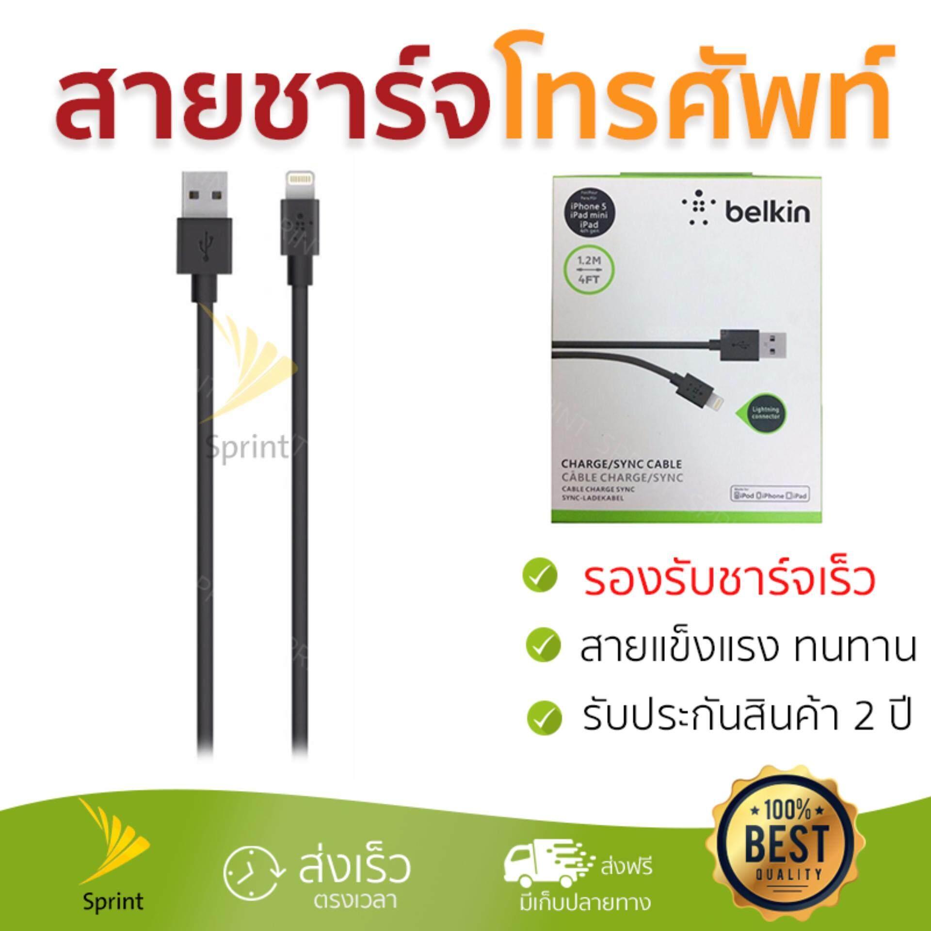 ลดสุดๆ ราคาพิเศษ รุ่นยอดนิยม สายชาร์จโทรศัพท์ Belkin MixIT Lightning Cable 1.2M. Black (F8J023bt04-BLK) สายชาร์จทนทาน แข็งแรง จ่ายไฟเร็ว Mobile Cable จัดส่งฟรี Kerry ทั่วประเทศ