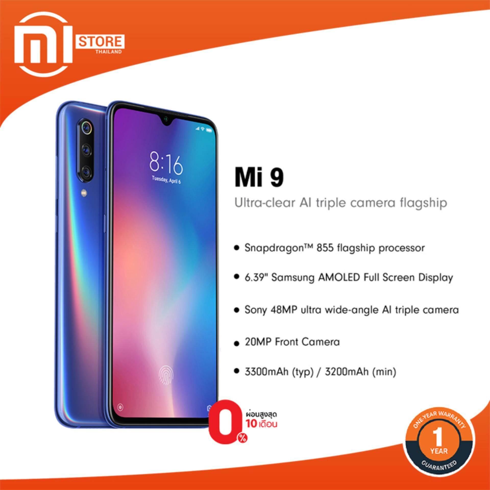 ยี่ห้อนี้ดีไหม  ปัตตานี Mi Store - Xiaomi Mi 9 Ram6/64GB มือถือเรือธง พร้อมขุมพลัง Snapdragon 855 ในราคาสุดตื่งกระดิ่งแมว