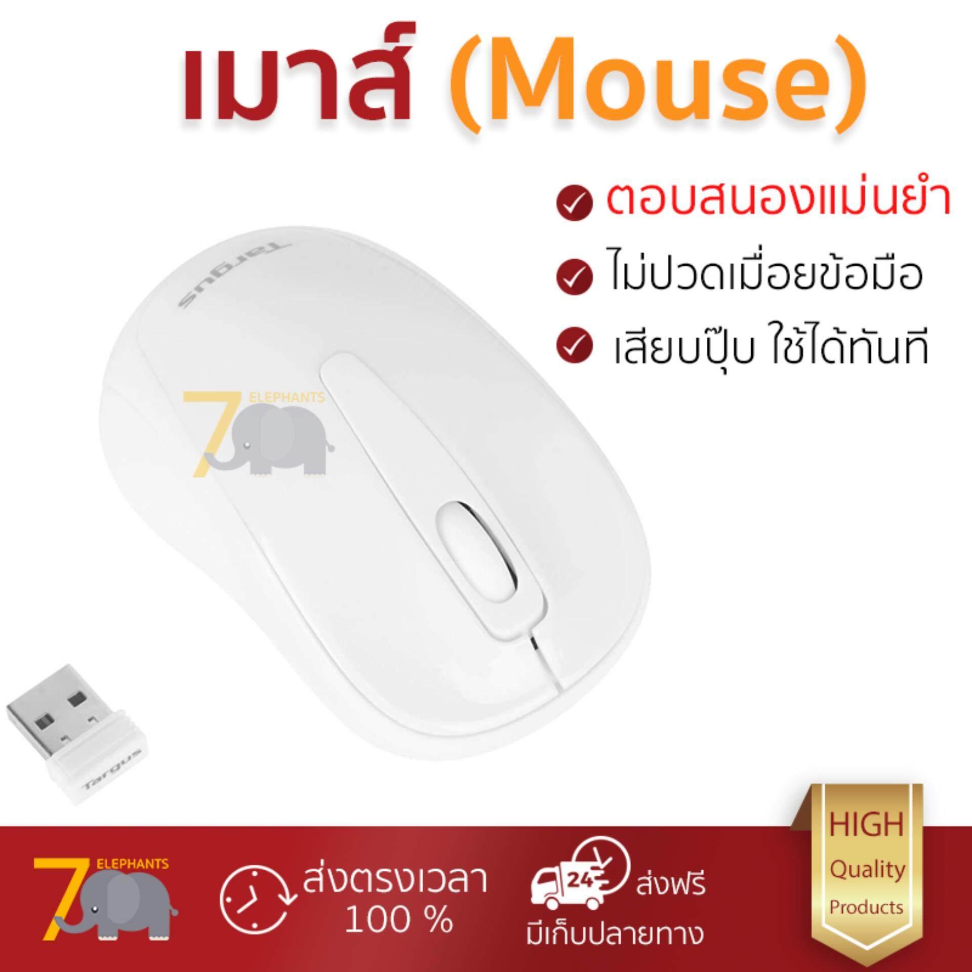 สุดยอดสินค้า!! รุ่นใหม่ล่าสุด เมาส์           TARGUS เมาส์ไร้สาย (สีขาว) รุ่น AMW60001AP             เซนเซอร์คุณภาพสูง ทำงานได้ลื่นไหล ไม่มีสะดุด Computer Mouse  รับประกันสินค้า 1 ปี จัดส่งฟรี Kerry ท