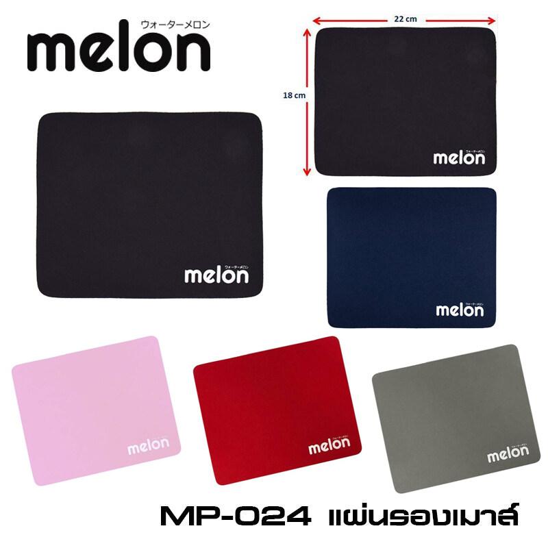Melon แผ่นรองเม้าส์ รุ่น MP-024 ราคาถูก ผ้านุ่ม ๆ เลือกสีได้