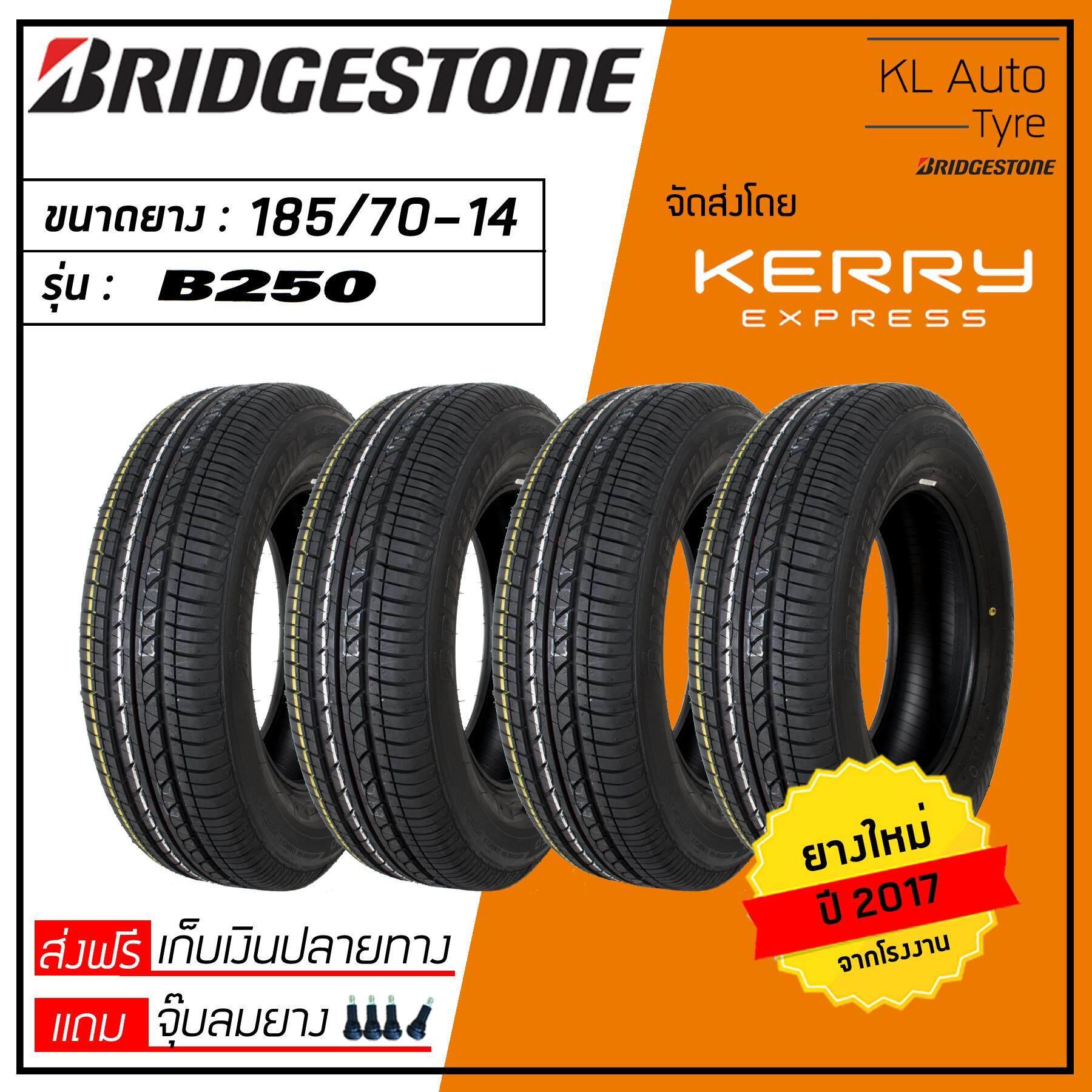 โปรโมชั่นพิเศษ  นครสวรรค์ Bridgestone 185/70-14 B250 4 เส้น ปี 17 (ฟรี จุ๊บยาง 4 ตัว มูลค่า 200 บาท)