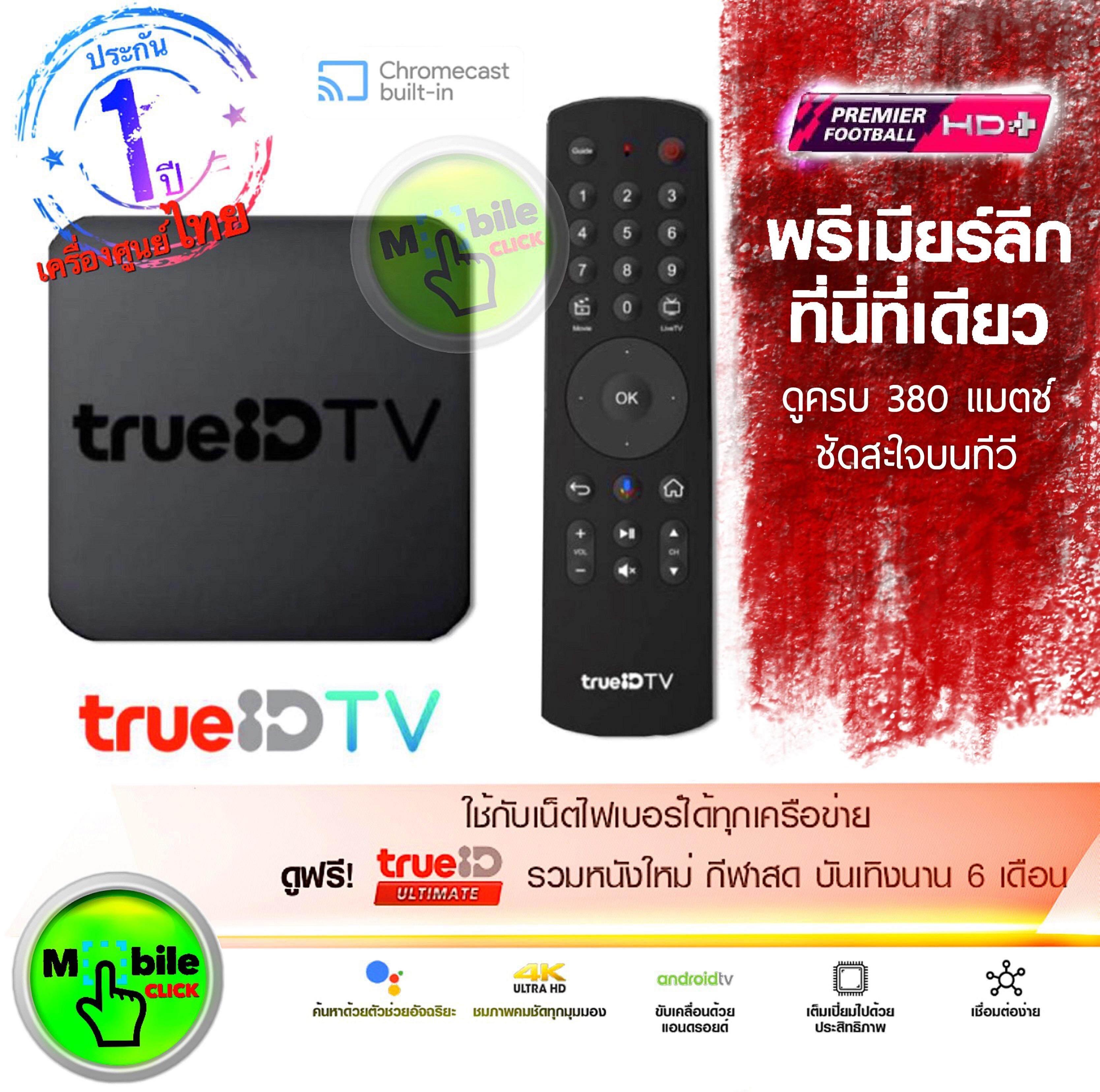 ดีไหม  แม่ฮ่องสอน ดูบอลพรีเมียร์ ดูหนังด้วย กล่องทรูไอดี ทีวี(TrueID TV) สุดยอด Android TV Box