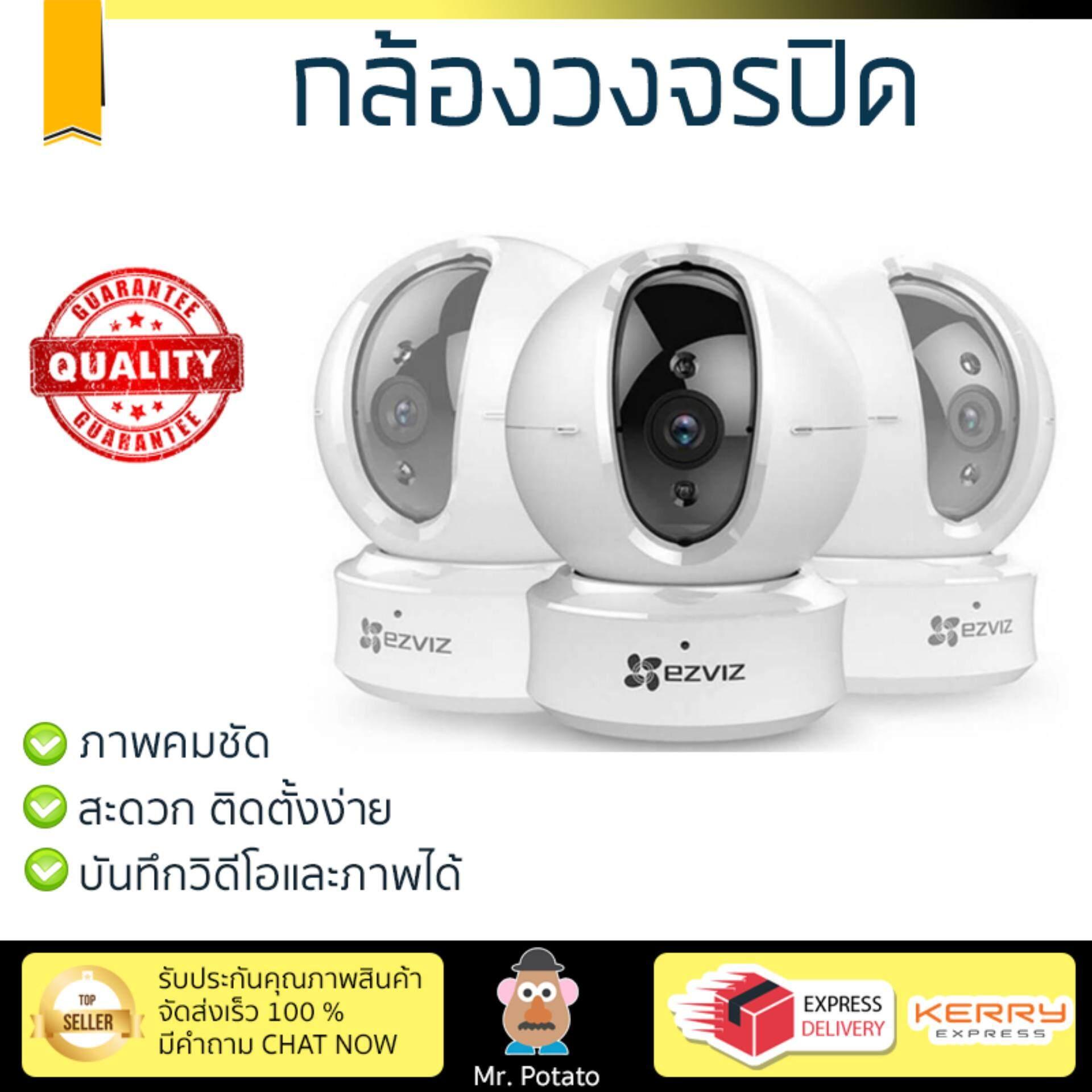 เก็บเงินปลายทางได้ โปรโมชัน กล้องวงจรปิด           EZVIZ กล้องวงจรปิด (สีขาว) รุ่น C6C Mini 360 720P WI-FI CV246-B03B1WFR             ภาพคมชัด ปรับมุมมองได้ กล้อง IP Camera รับประกันสินค้า 1 ปี จัดส่ง