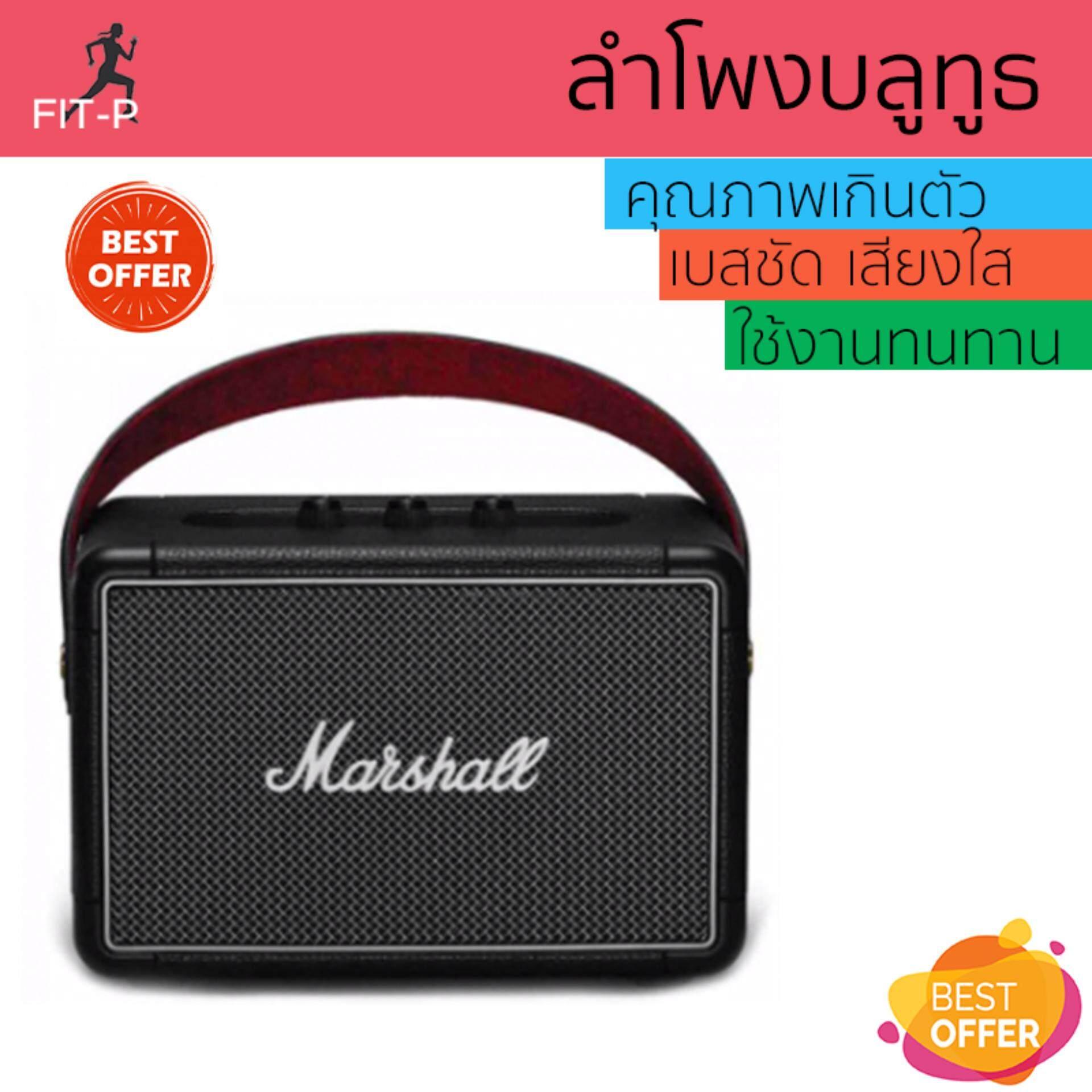 การใช้งาน  จัดส่งฟรี ลำโพงบลูทูธ  Marshall Bluetooth Speaker 2.1 Kilburn II Black เสียงใส คุณภาพเกินตัว Wireless Bluetooth Speaker รับประกัน 1 ปี