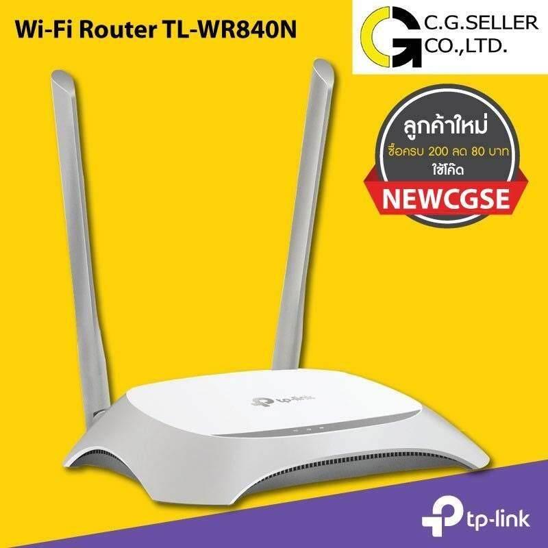 ขายดีมาก! มาใหม่ ของแท้ ส่งฟรี ! TP-LINK TL-WR840Nส่งKERRYประกันศูนย์ตลอดชีพ Wireless N300 Router