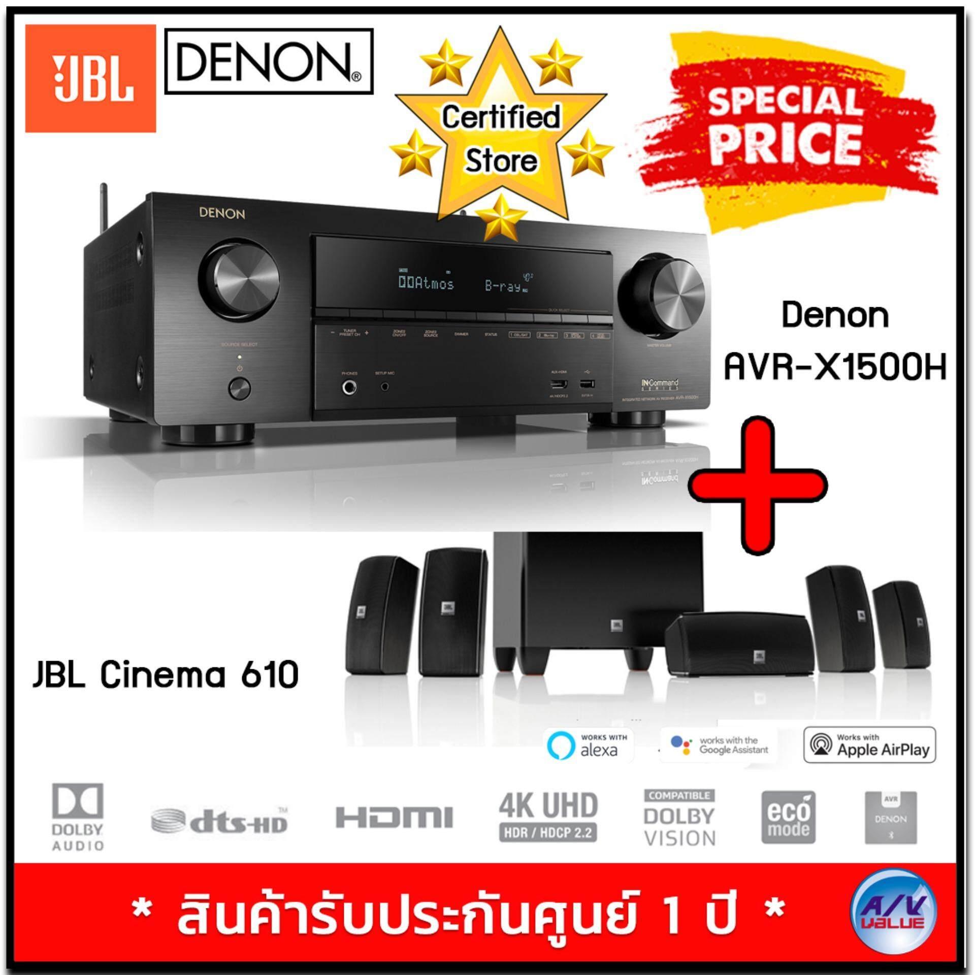 ลำพูน Denon AVR-X1500H 7.2 CH 80W 4K Ultra HD WiFi/Bluetooth AV Receiver + JBL CINEMA 610  Advanced 5.1 speaker system
