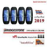 ประกันภัย รถยนต์ 2+ ราชบุรี BRIDGESTONE ยางรถยนต์ 195/65R15 รุ่น Turanza ER300 4 เส้น (ฟรี จุ๊บลม Pacific ทุกเส้น)
