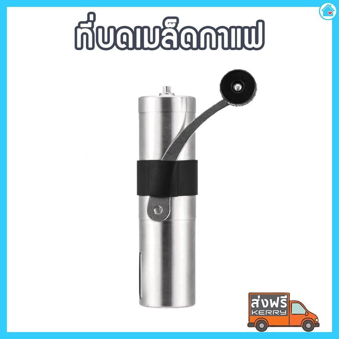 เก็บเงินปลายทางได้ เครื่องบดกาแฟ มือหมุน Coffee Grinder ส่งฟรี Kerry จำนวนจำกัด - ที่บดเมล็ดกาแฟ ที่บดกาแฟมือหมุน ที่บด กาแฟสด เมล็ดกาแฟสด เมล็ดกาแฟคั่ว เครื่องบด เมล็ดกาแฟ ที่บดกาแฟ