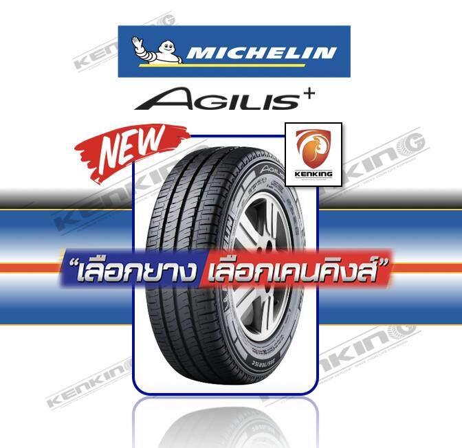 ประกันภัย รถยนต์ 2+ พิจิตร Michelin มิชลิน NEW!! ปี 2018 205/70 R15 รุ่น AGILIS (ฟรี !! จุ๊ปเกรด Premium มูลค่า 650 บาท)