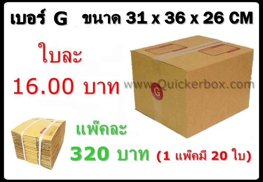 สุดยอดสินค้า!! กล่องพัสดุ กล่องไปรษณีย์ฝาชน เบอร์ G (20 ใบ 320 บาท) รวมค่าส่งด่วน Kerry 50 บาท แล้ว