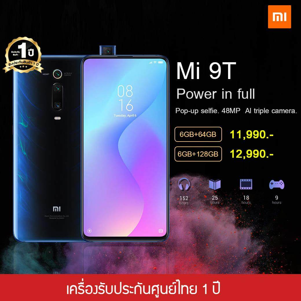 ยี่ห้อไหนดี  ระนอง Xiaomi Mi 9T 6/64GB [Global Version] - สมาร์ทโฟนกล้อง Pop-Up พร้อมชิปเซ็ต Snapdragon 730 (รัปประกันศูนย์1ปี)
