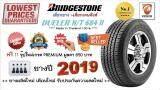 มุกดาหาร ยางรถยนต์ Bridgestone ปี 2019 NEW!!  265/65 R17 DUELER H/T 684 II (Made in Thailand)